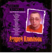 Andrej Klimnjuk. Nastroenie schanson. Russkaja klassika - Andrey Klimnyuk