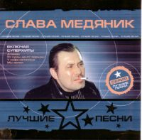 Slava Medyanik. Luchshie pesni - Vladislav Medyanik