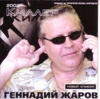 Геннадий Жаров. Киллер - Геннадий Жаров