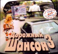 Various Artists. Dorozhnyy shanson 3 - Aleksandr Dyumin, Garik Krichevskiy, Mihail Mihajlov, Ira Zima, Tatyana Tishinskaya, Igor Sluckiy, Petlyura