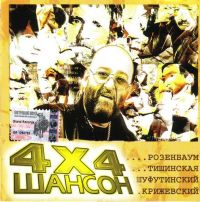 Various Artists. 4x4 Shanson - Mikhail Shufutinsky, Vlad Krizhevskiy, Tatyana Tishinskaya, Alexander Rosenbaum