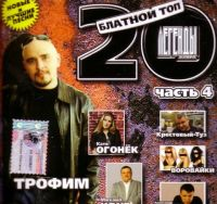 Various Artists. Blatnoy top 20. Legendy zhanra. Chast 4 - Andrey Klimnyuk, Ivan Bannikov, Katja Ogonek, Belomorkanal , Vorovayki , Petlyura , Gera Grach