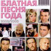 Various Artists. Blatnaya pesnya goda 2002/2003  - Aleksandr Dyumin, Mihail Sheleg, Gennadiy Zharov, Vladimir Vysotsky, Butyrka , Vorovayki , Aleksandr Kalyanov