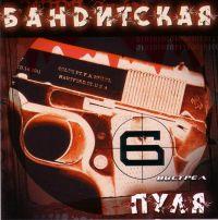 Various Artists. Banditskaya pulya 6 - Aleksandr Nemec