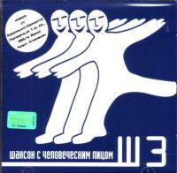 CD Диски Various Artists. Шансон с человеческим лицом Ш3 - Выход , Снегопады , Ульи