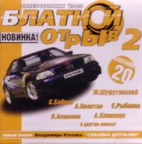 Audio CD Various Artists. Blatnoj Otryw 2 - Michail Schufutinski, Anatoliy Polotno, Mihail Mihajlov, Slava Bobkov, Vladimir Asmolov, Vladimir Utesov, Egor Rybakov, Aleksandr Shutov, Galina Uletova, Yuriy Solovey, Lyalya Razmahova, Aleksandr Poruchik, Dmitriy Tambovskiy, Zhiga , Moskovskiy