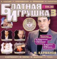Various Artists. Blatnaya igrushka 3 - Mikhail Shufutinsky, Anatoliy Polotno, Garik Krichevskiy, Oleg Alyabin, Lyubov Uspenskaya, Vasya Pryanikov, Kabriolet