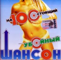 Various Artists. Na100stojaschtschij ubojnyj schanson - Anatoliy Polotno, Vadim Kuzema, Alexander Rosenbaum, Gulyay pole , Gruppa M. Kruga