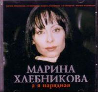 Marina Khlebnikova. A ya naryadnaya - Marina Hlebnikova