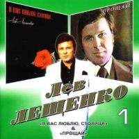 Lew Leschtschenko. Ja Was ljublju, Stoliza & Proschtschaj - Lev Leshchenko