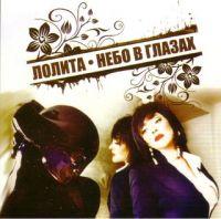 Audio CD Lolita. Nebo v glazakh - Lolita Milyavskaya (
