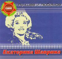Ekaterina Shavrina. Luchshee i lyubimoe - Ekaterina Shavrina