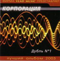 Audio CD Korporatsiya. Dubl #1 - korporaciya
