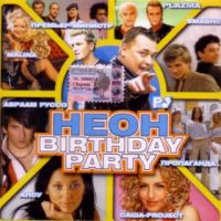Various Artists. Neon. Birthday Party - Propaganda , Ruki Vverh! , Vladimir Asimov, Mirazh , Alsou (Alsu) , Premyer-Ministr , Avraam Russo