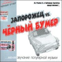 Various Artists. Saporoschez vs. Tschjornyj bumer - Leto , Serega , Tuman , Bumboks ,