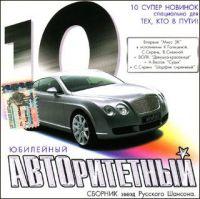 Various Artists. Awtoritetnyj 10 - Mihail Sheleg, Aleksandr Zvincov, Butyrka , Aleksandr Kalyanov, Gruppa M. Kruga