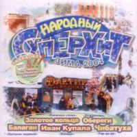 Various Artists. Narodnyy Superkhit. Zima - Belyy den , Zolotoe kolco (Zolotoye Koltso) (Golden Ring) , Nadezhda Kadysheva, Ivan kupala , Yahont , Balagan Limited , Anzhela Babich