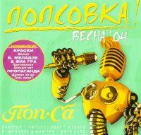 Audio CD Various Artists. Popsovka. Vesna 04 - Propaganda , Via Gra (Nu Virgos) , Valeriya , Hi-Fi , Gosti iz buduschego , Kraski , Katya Lel, Goryachie golovy , Reflex , Valeriy Meladze, Dyuna , Nepara , Natalya Senchukova, Dado , Per Narciss, Lyubovnye istorii , Viktor Rybin, Uma2rman (Uma2rmaH) , V.I.P. , Elena Neklyudova