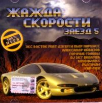 Various Artists. Schaschada skorosti. Saesd 5 - Pod