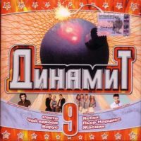 Various Artists. Dinamit wypusk 9 - Virus , Turbomoda , Ivanushki International , Chay vdvoem , Goryachie golovy , Sveta , Mirazh