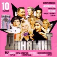 Various Artists. Dinamit. Vypusk 10 - Propaganda , Turbomoda , Valeriya , Ruki Vverh! , Zhuki , Leningrad , Goryachie golovy