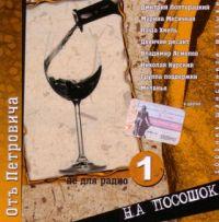 Various Artists. Ot Petrovicha. Na pososhok - Devichiy desant , Vladimir Asmolov, Vladimir Neznyj, Dmitrij Poltorackij, Serafima Birman, Marina Mesjachnaja, Melanya