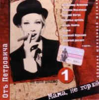 Various Artists. Ot Petrovicha. Mama, ne goryuy - Devichiy desant , Vladimir Asmolov, Marina Mesjachnaja, Devichya artel , Hrustyaschie