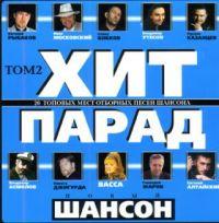 Various Artists. Khit-Parad. Novyy Shanson. Tom 2 - Gennadiy Zharov, Ivan Moskovskiy, Slava Bobkov, Vladimir Asmolov, Nostalgiya , T Kuznecova, Nikita Dzhigurda