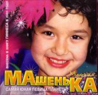 Mashenka Mudryak - Maria Mudriak