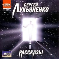 Sergey Lukyanenko. Rasskazy (audiokniga mp3) - Sergej Lukyanenko