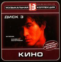 Кино. Полная коллекция музыки (ч. 3) (mp3) - Группа Кино