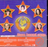Various Artists. Sbornik sowetskoj estrady (2 CD) (mp3) - Tatyana Bulanova, Yaroslav Evdokimov, Sofija Rotaru, Zemlyane , Mihail Boyarskiy, Mashina vremeni , Anna German