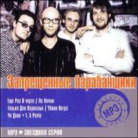 Zapreshzennye barabanshziki  - Zapreshchennye barabanshchiki. Zvezdnaya seriya MP3 (mp3)