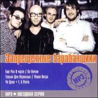 Zapreshzennye barabanshziki  - Sapreschtschennye barabanschtschiki. Swesdnaja serija MP3 (mp3)