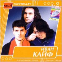 Iwan Kajf. MP3 Collection (mp3)  - Ivan-Kayf