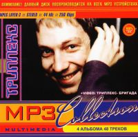 Tripleks. MP3 Collection (mp3) - Tripleks