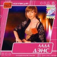 MP3 Диски Лада Дэнс. MP3 Коллекция (mp3) - Лада Дэнс
