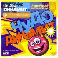 MP3 CD Various Artists. Chudo Dinamit. Supersbornik megopopulyarnykh pesen (mp3) - Via Gra (Nu Virgos) , Ruki Vverh! , Leningrad , Mr. Credo, Natali , Kristina Orbakaite, Lolita Milyavskaya (
