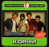 Korni. Muzykalnaya kollektsiya (mp3) - Korni