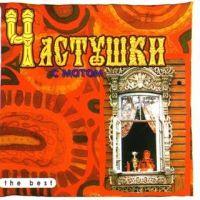 Various Artists. Chastushki s matom