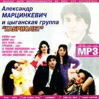 Александр Марцинкевич и группа Кабриолет (mp3) - Александр Марцинкевич, Кабриолет