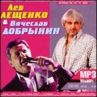 Lew Leschtschenko i Wjatscheslaw Dobrynin (mp3) - Vyacheslav Dobrynin, Lev Leshchenko