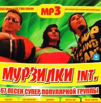 Murzilki International. 67 pesen (mp3) - Murzilki Int