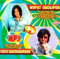 Marat Nasyrow + Soso Pawliaschwili (mp3)  - Murat Nasyrov, Soso Pavliashvili