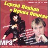 Сергей Пенкин и Ирина Отиева - Сергей Пенкин, Ирина Отиева