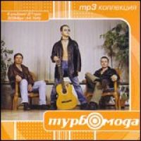 Турбомода  - Турбомода. MP3 Collection (mp3)