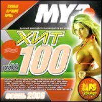 MP3 CD Various Artists. Muz TV Khit 100 Osen 2 (mp3) - Diskoteka Avariya , Turbomoda , Valeriya , Ruki Vverh! , Veselye rebyata , Valeriy Meladze, Lolita Milyavskaya (