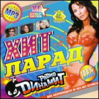 Various Artists. Khit parad radio Dinamit FM. 120 khitov (mp3) - Via Gra (Nu Virgos) , Ruki Vverh! , Katya Lel, Oleg Gazmanov, Faktor-2 , Dima Bilan, Irakli