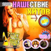 Nashestvie khitov ot Russkogo radio 2 (mp3) - Zhasmin , Gosti iz buduschego , Ruki Vverh! , Kraski , Chay vdvoem , Natali , Kristina Orbakaite