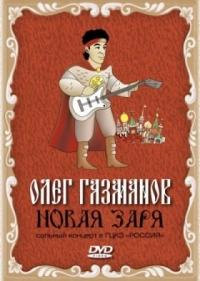 Oleg Gazmanov. Novaya zarya - Oleg Gazmanov